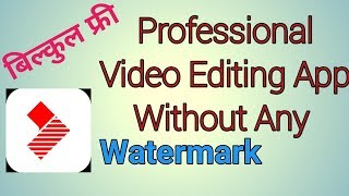 Free Professional Video Editing App For Android Without Any Watermark