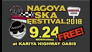 【予習PV】NAGOYA SKA FESTIVAL 2018 in 刈谷