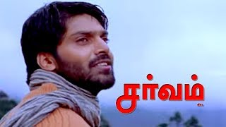 Sarvam | Sutta Suriyanae video song | Arya | Trisha | Sarvam video songs | Yuvan Shankar Raja songs