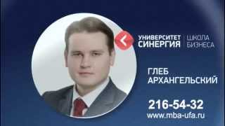 Школа Бизнеса Синергия, Уфа(, 2014-05-06T07:05:35.000Z)