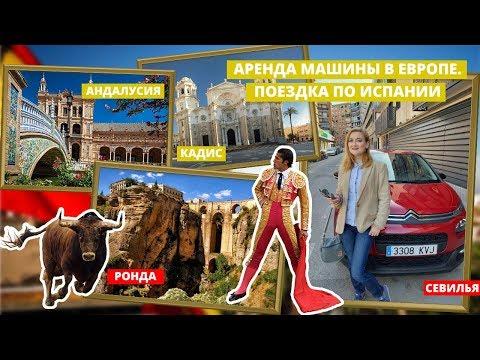 АРЕНДА МАШИНЫ В ЕВРОПЕ. Поездка по Испании Сколько стоит аренда авто в Европе. Как арендовать машину