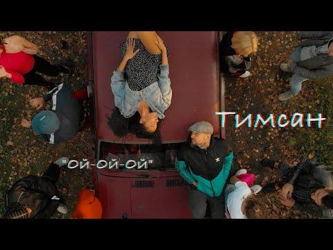 Смотреть клип Тимсан - Ой-Ой-Ой