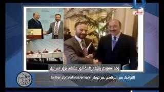 فيديو.. «المسلماني»: اللواء أنور عشقي.. أول جنرال سعودي في «تل أبيب»