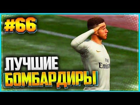 FIFA 19 КАРЬЕРА ЗА ИГРОКА ★ |#66| - ЛУЧШИЕ БОМБАРДИРЫ