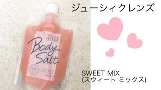 【ジューシィクレンズ】コールドプレスジュースのような可愛いスクラブ!【ツヤ肌】〜Body Scrub〜 thumbnail