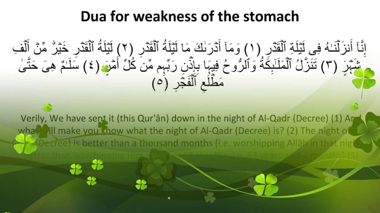 Dua for weakness of the stomach