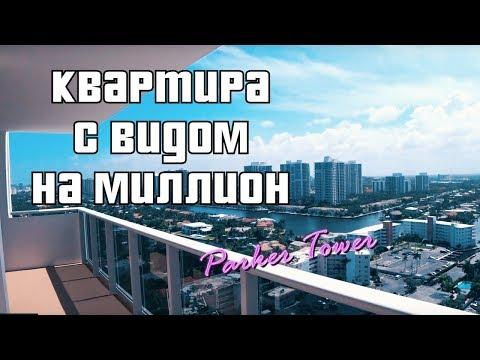 Роды в Майами - аренда квартиры часть 3