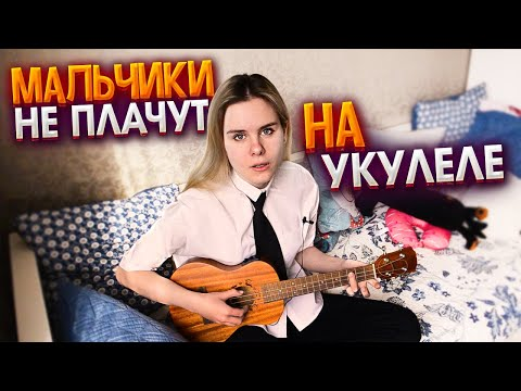 Алена Швец - Мальчики не плачут на укулеле