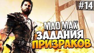 Безумный Макс (Mad Max) - Задания призраков! #14