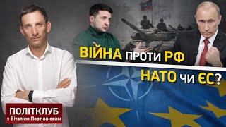 Война против РФ. НАТО или ЕС? | Портников отвечает на вопросы зрителей