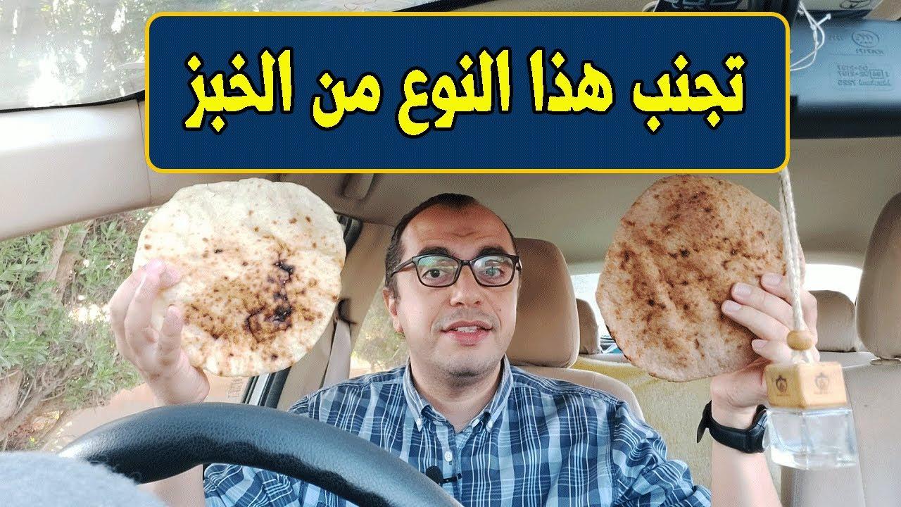 اضرار الخبز تجنب هذا النوع من الخبز انواع الخبز والفرق بينهم Youtube