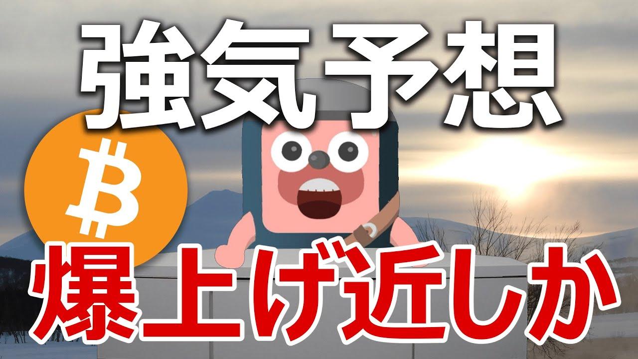 テレビ CM 放映記念!暗号資産(仮想通貨)の買いそろえで最大 9 万円相当のビットコインが当たるキャンペーン