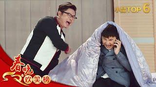[2017央视春晚]小品《一个女婿半个儿》 表演:沈腾 艾伦 魏翔等 | CCTV春晚