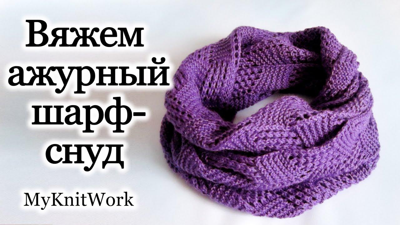 Вяжем спицами снуд-шарф