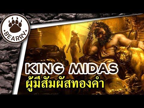 Greek Bearry EP31 Midas กษัตริย์ผู้จับอะไรก็กลายเป็นทองคำ  King Midas and the golden touch