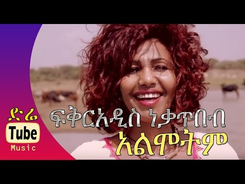 Fikeraddis Nekatibeb - Almotem (አልሞትም) OFFICIAL Music Video 2016