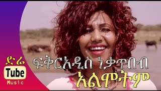 Fikeraddis Nekatibeb - Almotem OFFICIAL Music Video 2016