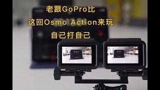 说Osmo Action好就是恰饭?这次不比Gopro,两台互相对比【剁手风向标】