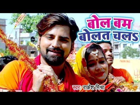 Rakesh Mishra (2018) सुपरहिट काँवर भजन - Bol Bam Bolat Chala - Superhit Bhojpuri Kanwar Geet new