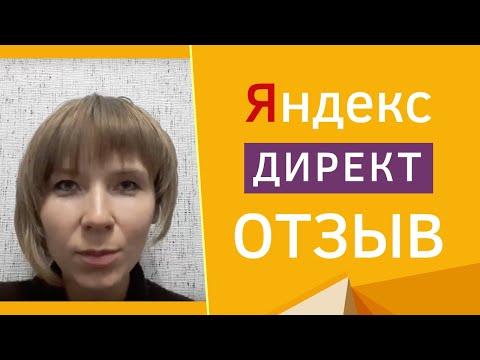 Обучение Яндекс Директ. Отзыв Татьяны Олейниковой на обучение Яндекс Директ у Алексея Антипова