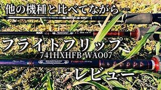 【741HXHFB-WAO07】フライトフリップレビュー!!他のハートランドと比較しながら語る!