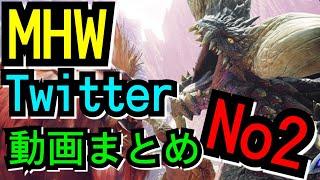 【MHW面白動画まとめNo.2】Twitterで見た格好いいor面白い動画まとめ!【モンスターハンターワールド】