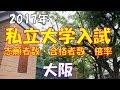 私立 大学入試 志願者数・合格者数・倍率 【大阪2017】