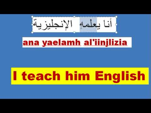 Commented Words 2-Arabic Classes Urdu Hindi For Beginner`s,27/11/2017,