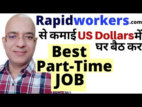 Part time job | Work from home | freelance | Rapidworkers.com | paypal | पार्ट टाइम जॉब |