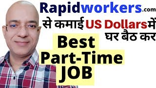 Part time job   Work from home   freelance   Rapidworkers.com   paypal   पार्ट टाइम जॉब  