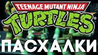 Пасхалки в Teenage Mutant Ninja Turtles [Easter Eggs]