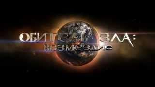 Обитель Зла 5: Возмездие. Второй Трейлер на русском 2012