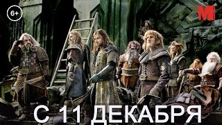 Дублированный трейлер фильма «Хоббит: Битва пяти воинств»