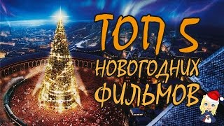 НОВОГОДНИЕ ФИЛЬМЫ | Топ 5 фильмов на НОВЫЙ ГОД | Movie Mouse