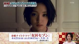 剛力彩芽/女囚セブン予告 女囚セブン 検索動画 15