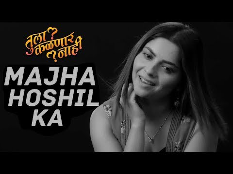 Majha Hoshil Ka Lyrics (माझा होशील का) from Tula Kalnar Nahi