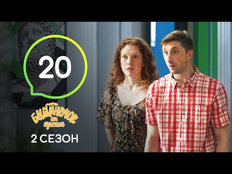 Сериал Будиночок на щастя 2 сезон. Серия 20 | Комедия 2020