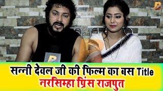 सन्नी देवल जी की फिल्म का बस Title है नरसिम्हा प्रिंस सिंह राजपूत Planet Bhojpuri