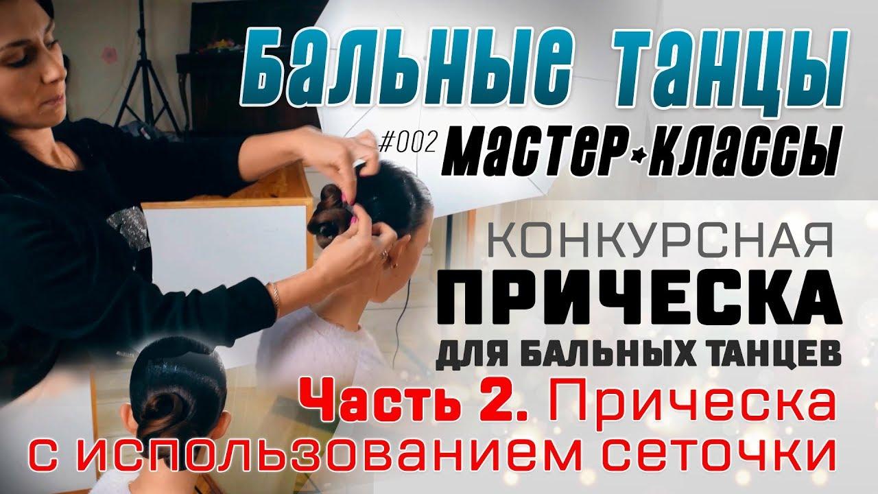 М-к 002   смотреть видео бально спортивные танцы дети видео