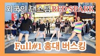 """190716 [K-POP in Public] Full#1  """"RED SPARK"""" 홍대 외국댄스팀 Hongdae Busking"""