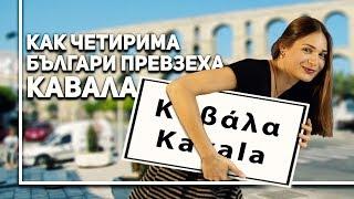 Как четирима българи превзеха Кавала