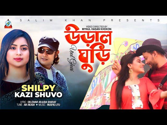 Kazi Shuvo | Shilpy | Ural Ghuri | উড়াল ঘুড়ি | New Music Video 2020