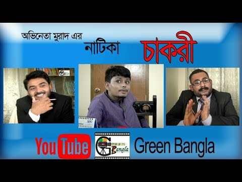 "funny interview ""job""।Belal Ahmed Murad।#Green-Bangla।নাটিকা চাকরী/Bangla Natok"