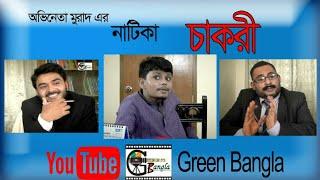 "funny interview ""job""।Belal Ahmed Murad।#Green-Bangla।নাটিকা চাকরী/Bangla Natok"