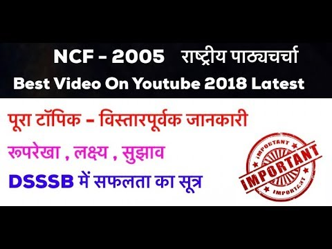 NCF 2005 for DSSSB PRT TGT PGT 2018 explained in hindi latest