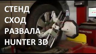 🔴 Стенд сход-развала Hunter 3D (Хантер 3Д) | Стенд развал-схождения