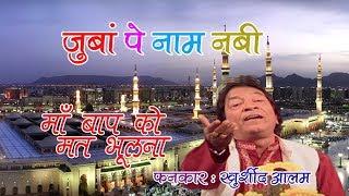 Best Qawwali Song | Full HD || Juba Pe Naam Nabi || Maa Baap Ko Mat Bholna Khurshid Alam