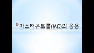 PLC 영상(생산자동화) 마스터콘트롤 명령어의 응용