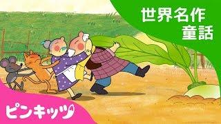 おおきな かぶ | The Great Big Turnip 日本語版 | 世界名作童話 | ピンキッツ童話