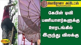 கேபிள் டிவி பணியாளர்களுக்கு ஊரடங்கில் இருந்து விலக்கு | Cable Tv Operators | Coronavirus Lockdown